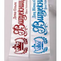 Ленты именные на заказ белые с синим и красным нанесением