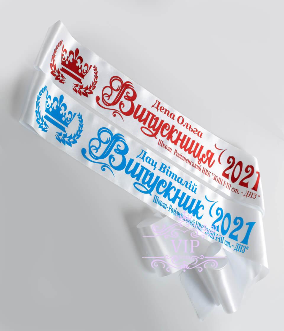 Стрічки на замовлення іменні білого кольору синім та червоним нанесенням