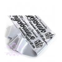 Серебряные ленты с черным нанесением на выпускной