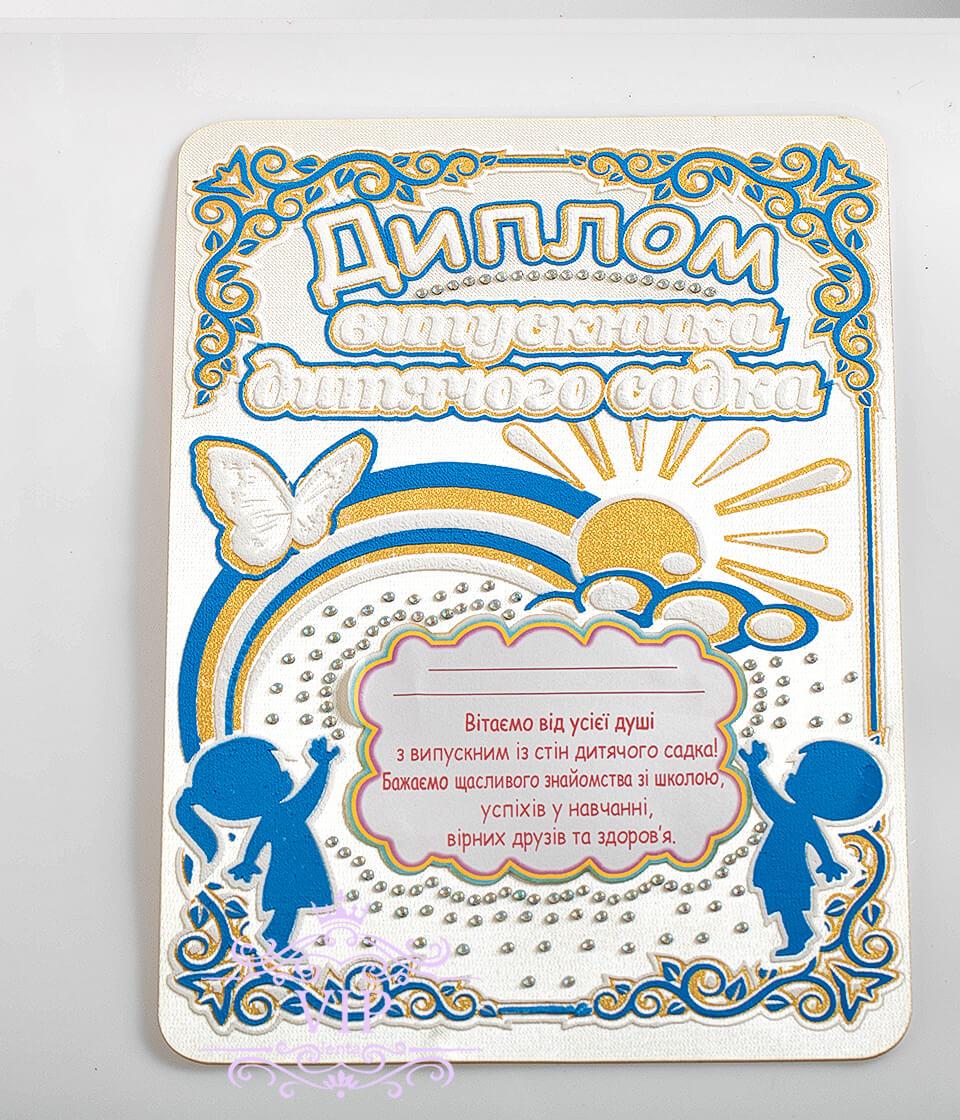 Белый синим диплом выпускника детского сада