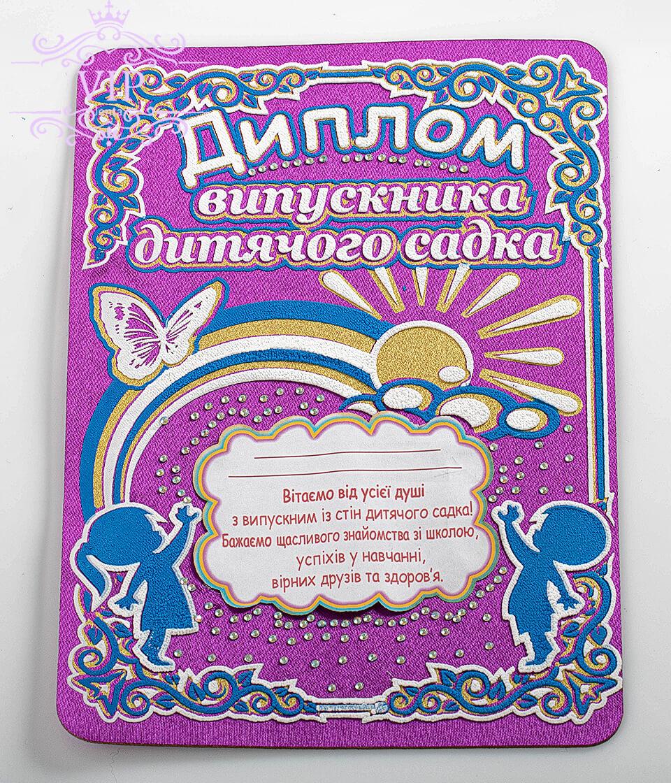Фиолетовый диплом выпускника детского сада