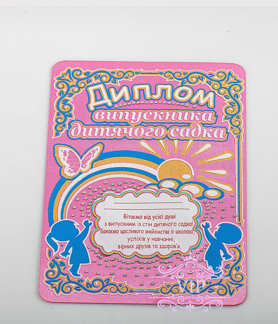 Розовый диплом выпускника детского сада