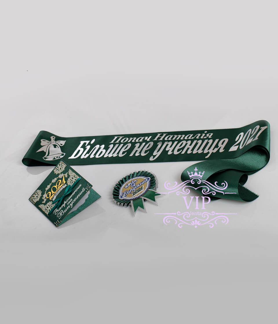 Изумрудного цвета лента выпускник  наборе на заказ