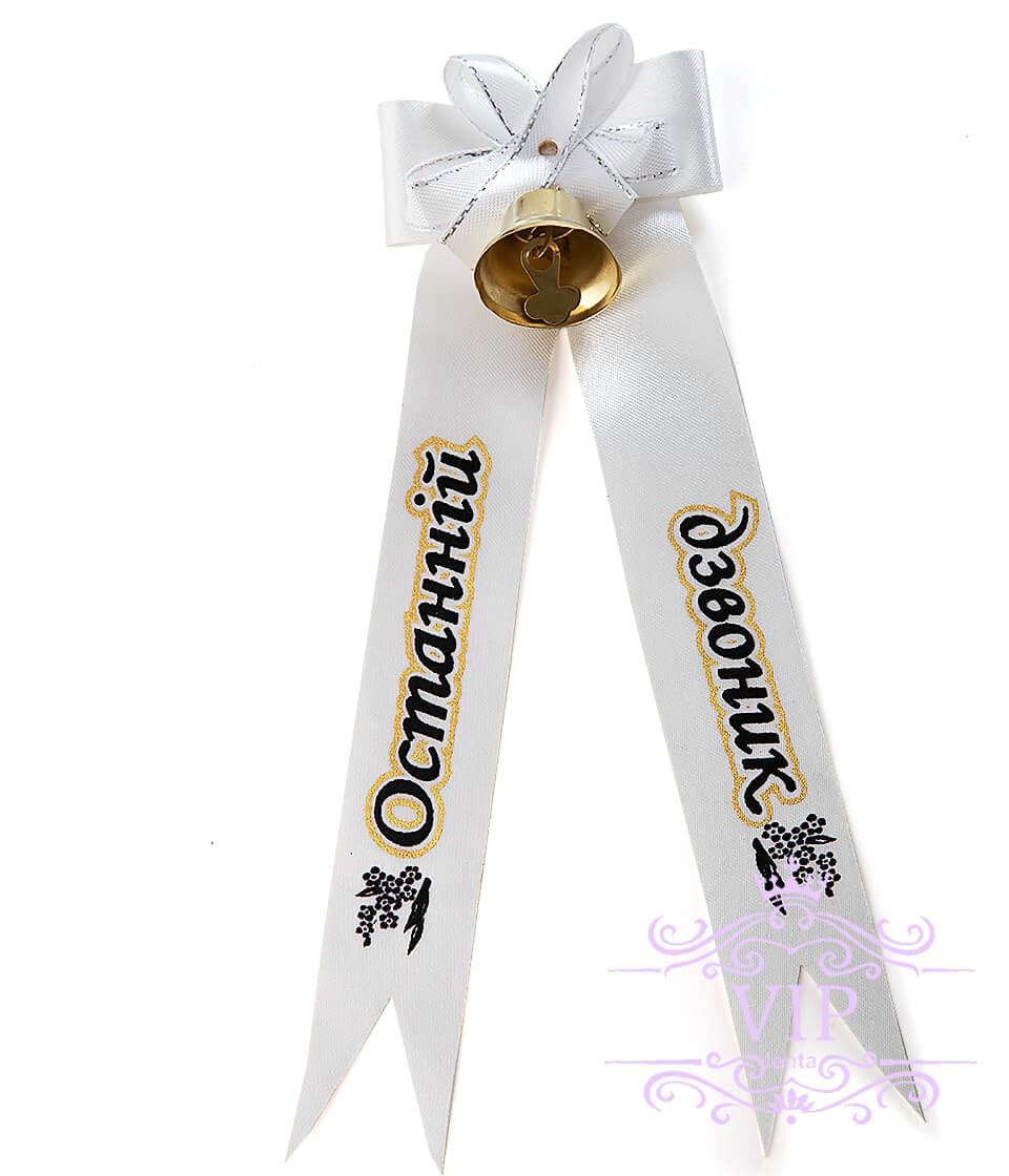 Белый колокольчик на выпускной с черным нанесением