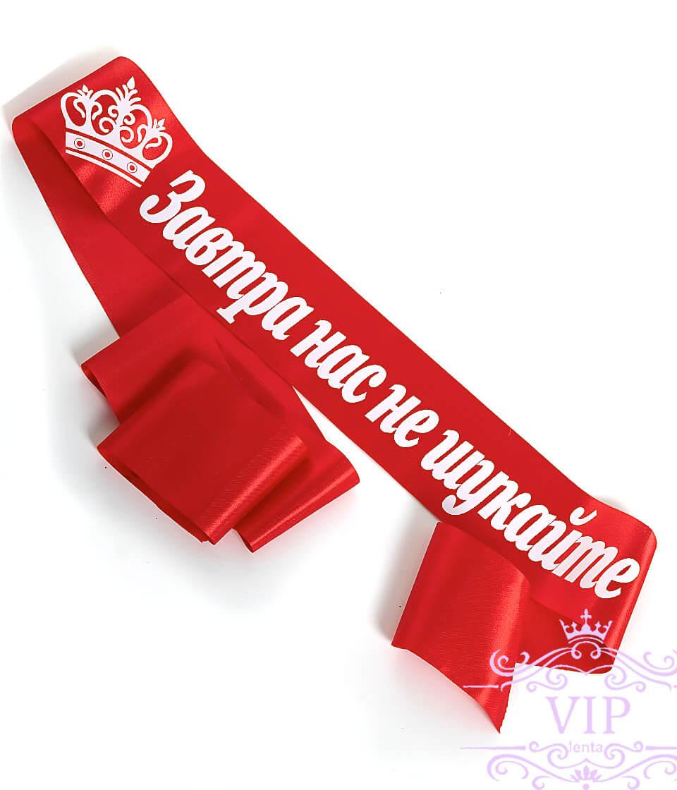 Красные  ленты белым нанесением выпускник именные