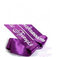 Фиолетовые ленты Мисс на конкурс красоты  с белым нанесением