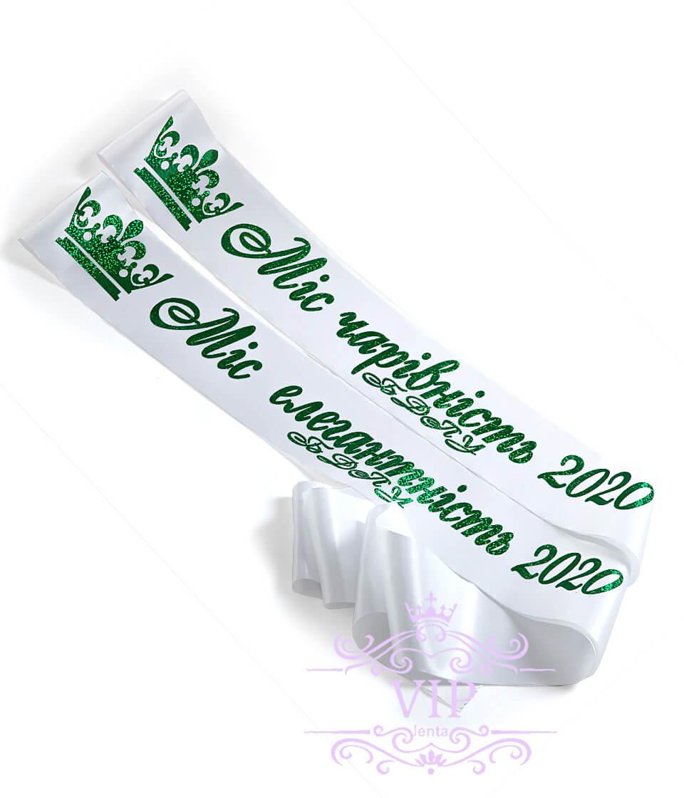 Стрічки на замовлення іменні Міс білі зеленим