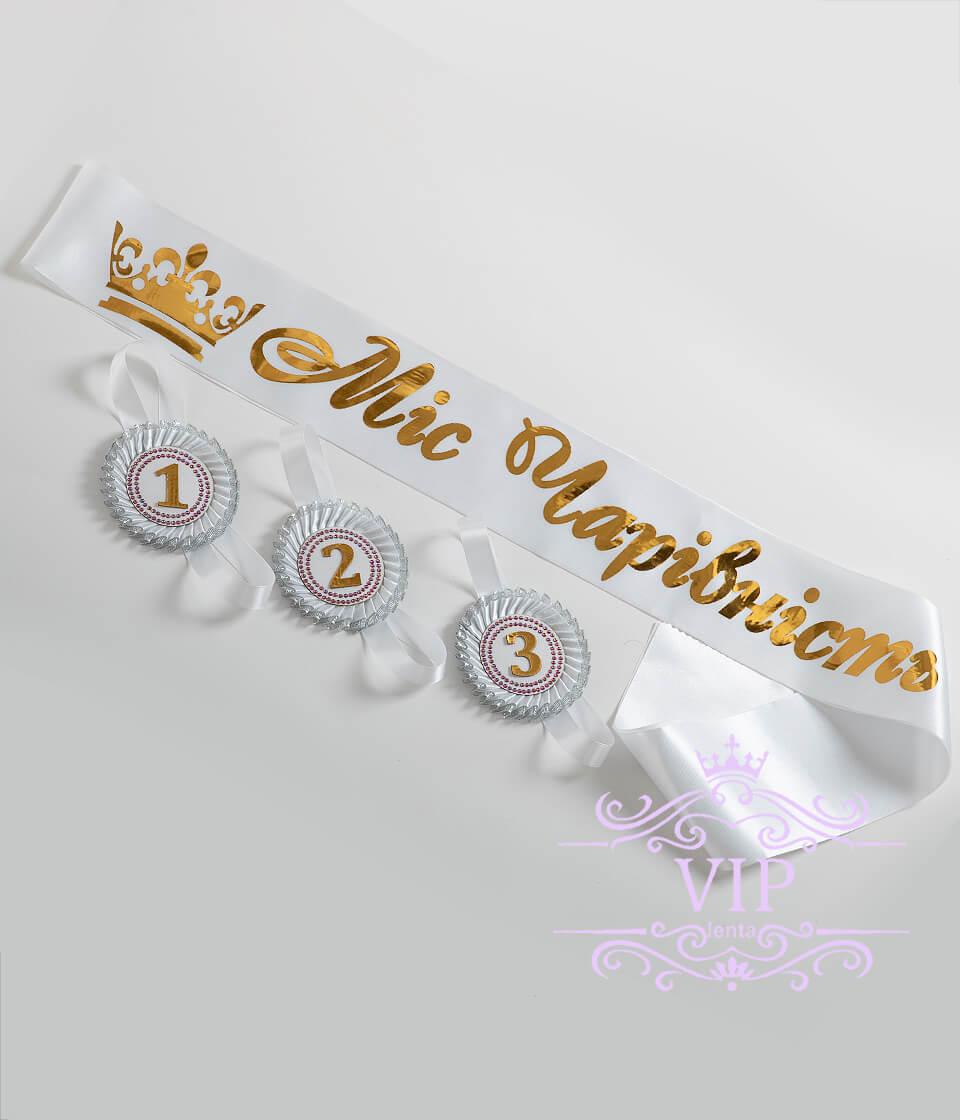 Стрічки на замовлення іменні Міс білі