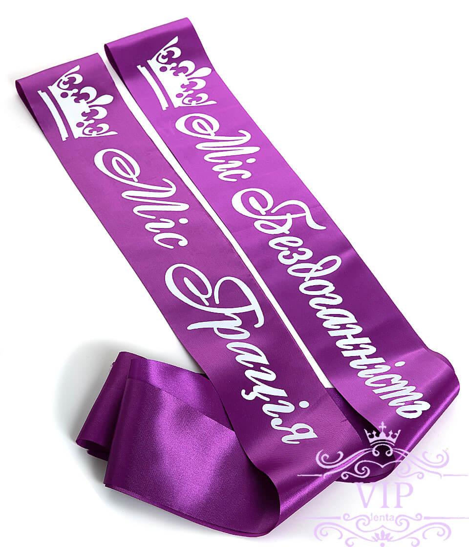 Стрічки  Міс фіолетові з білим зображенням