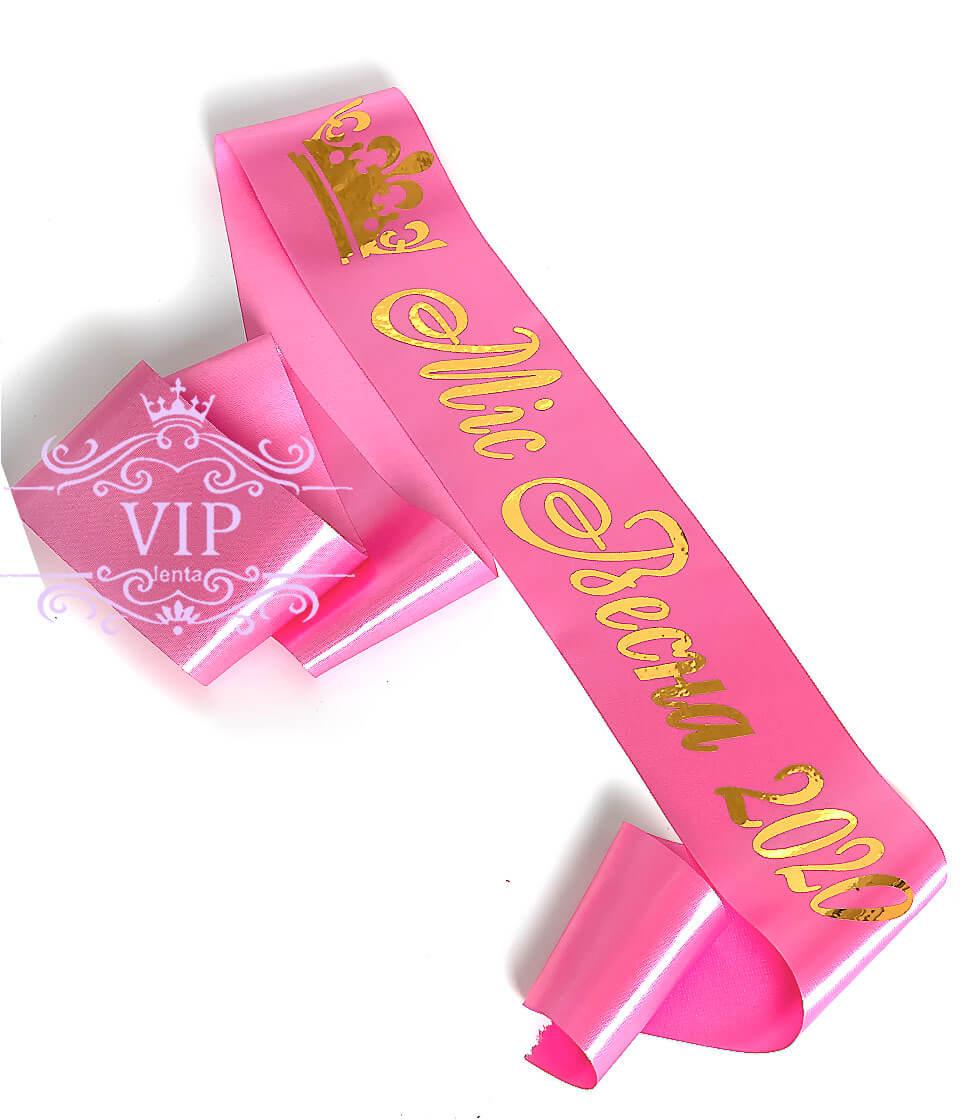 Стрічки  Міс рожеві