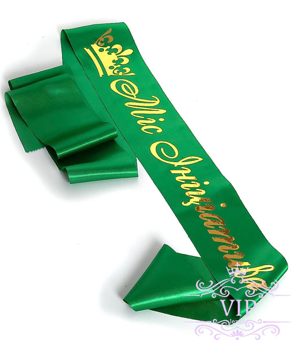 Ленты на заказ именные мисс зеленые