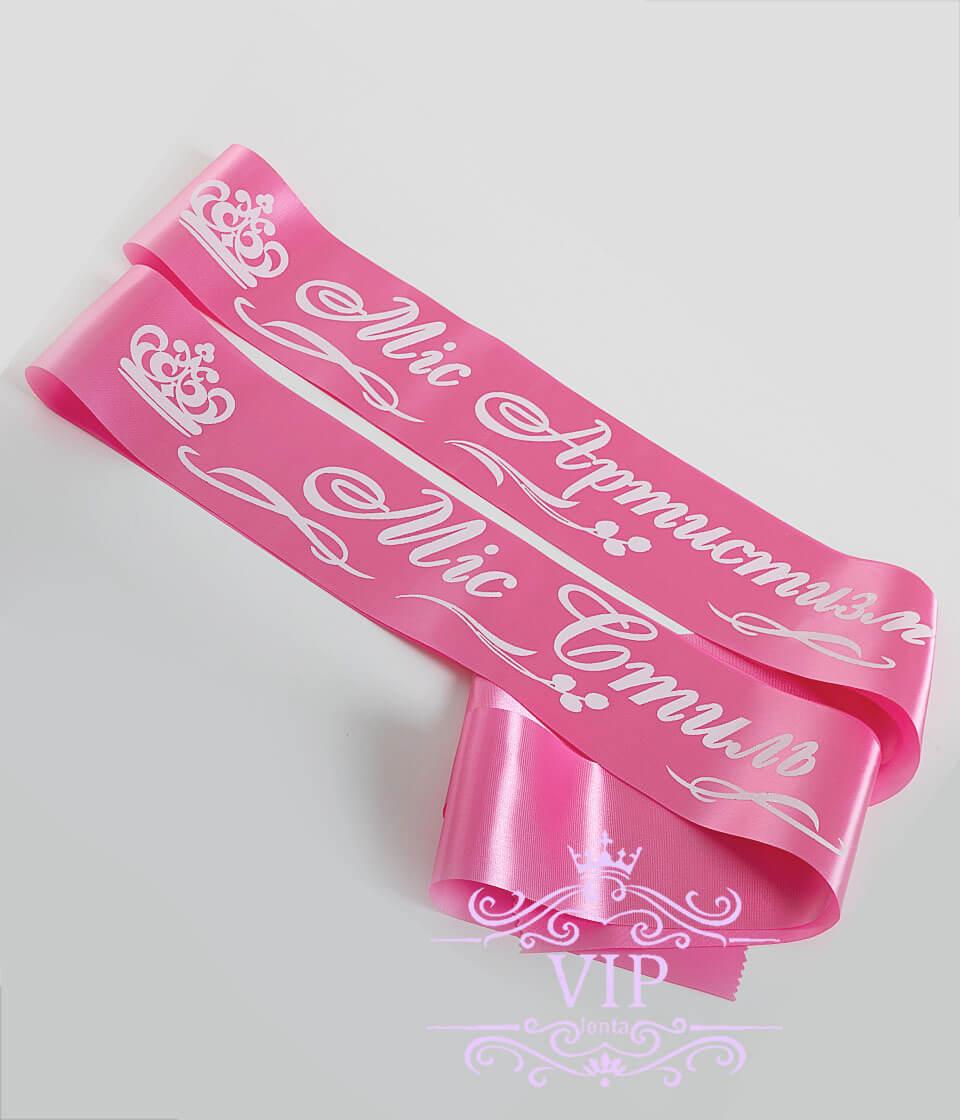 Ленты на заказ именные мисс розовые белым