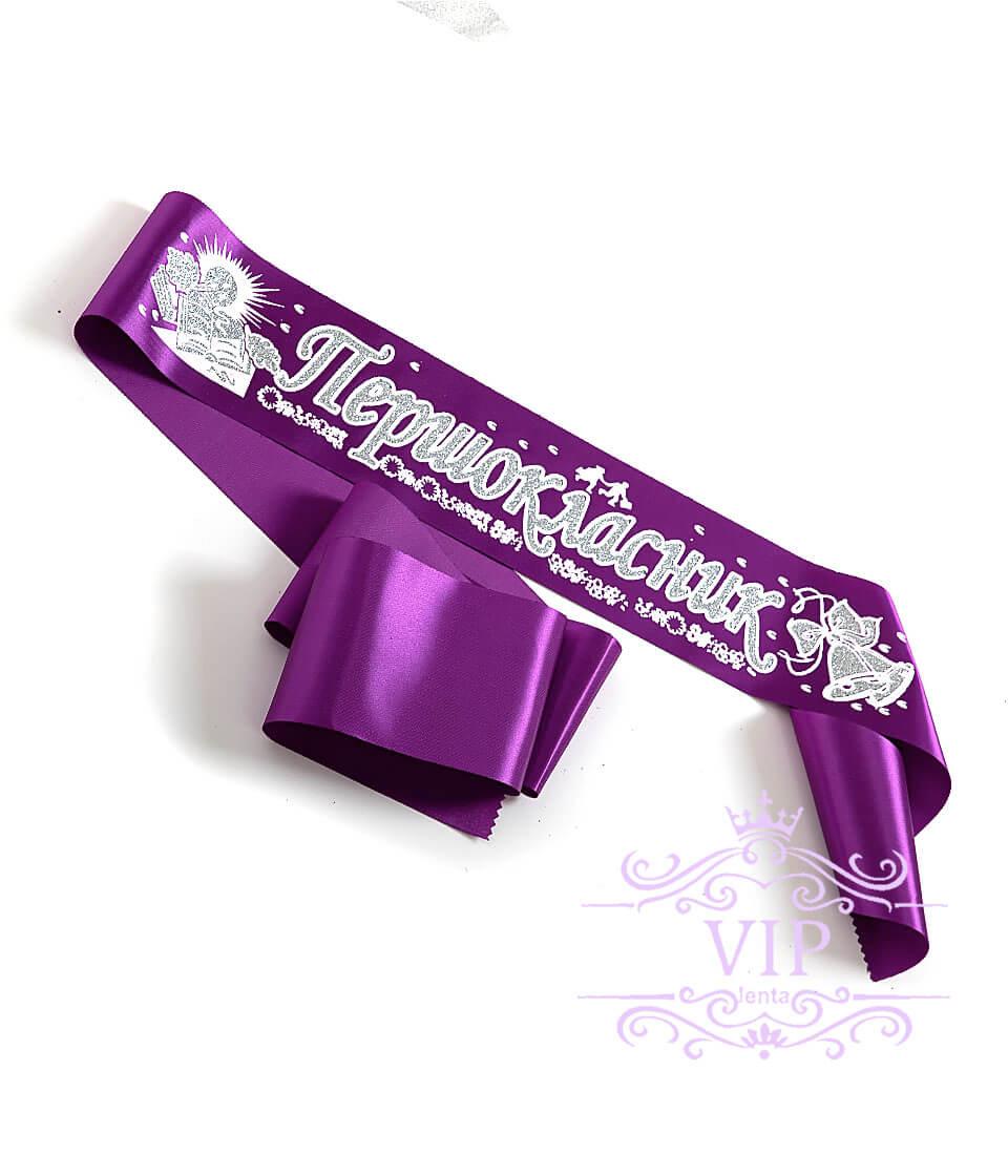 Ленты первоклассник фиолетовые серебром