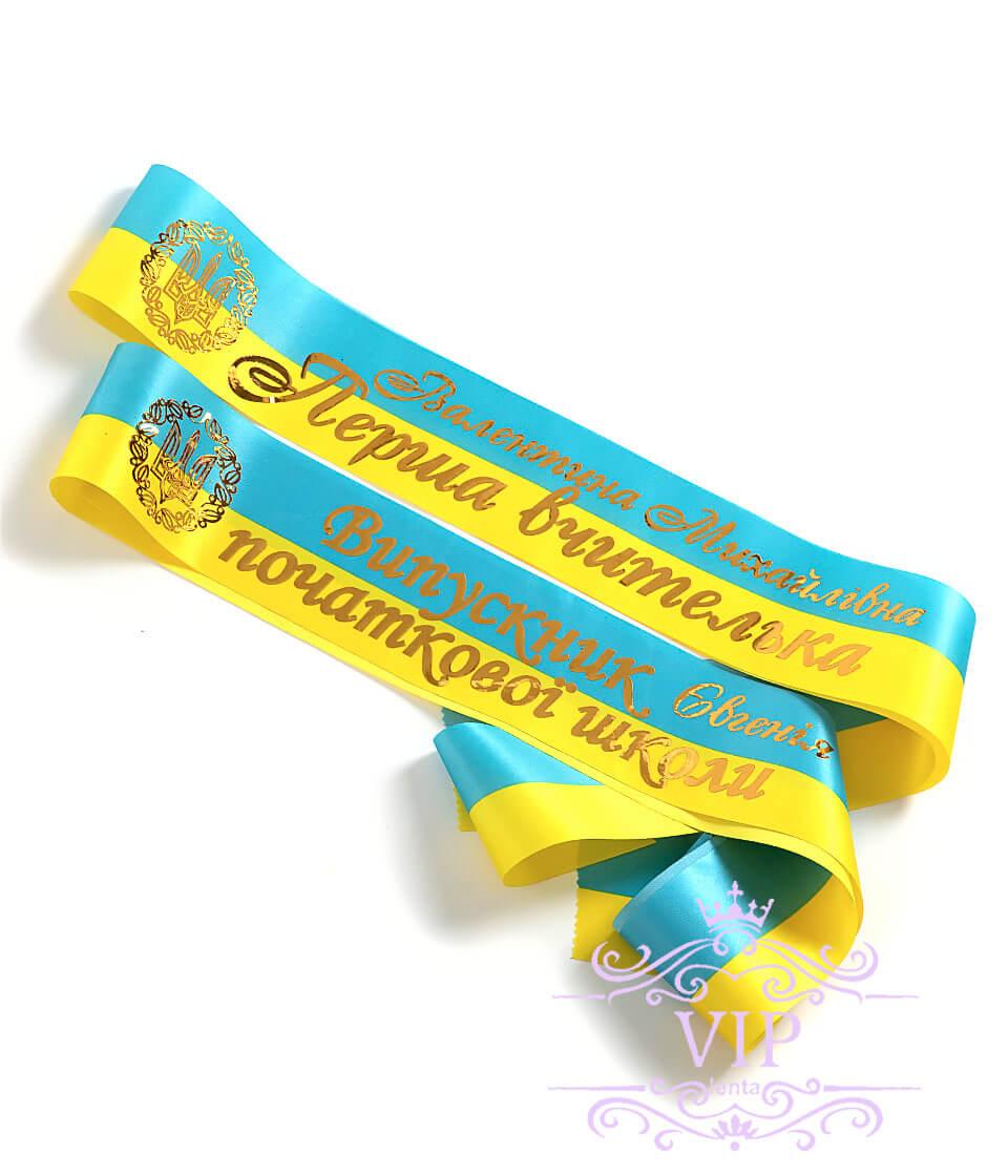 Ленты для начальной школы желто-голубые именніе