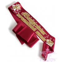 Ленты для начальной школы бордовые с золотом рельефные