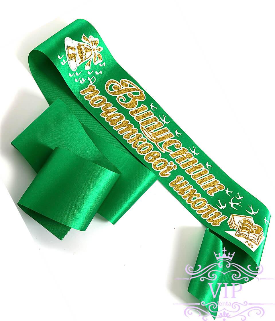 Ленты для начальной школы зеленые рельефные