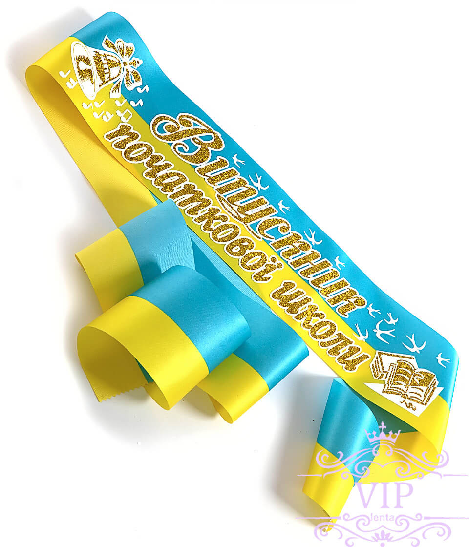 Ленты для начальной школы желто-голубые рельефные