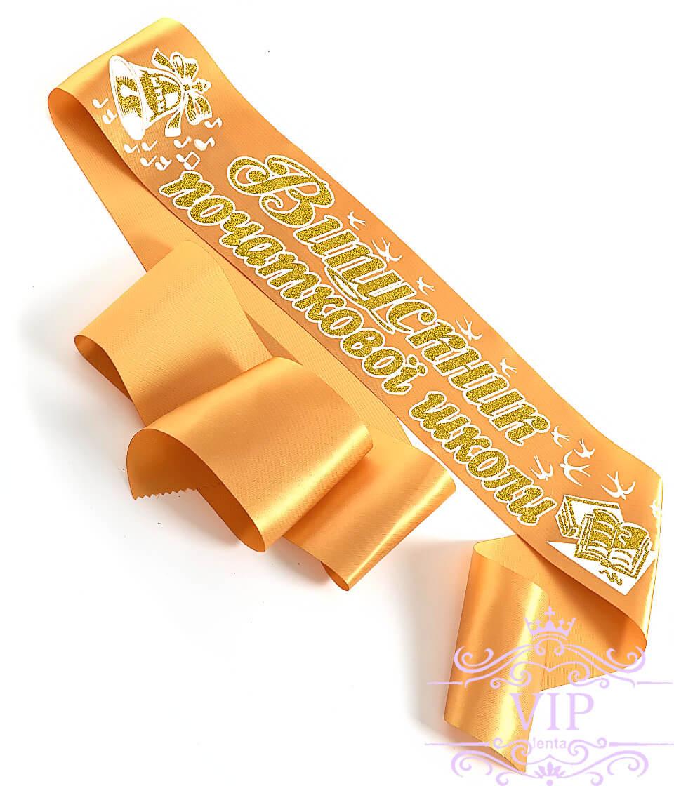Ленты для начальной школы золотые рельефные