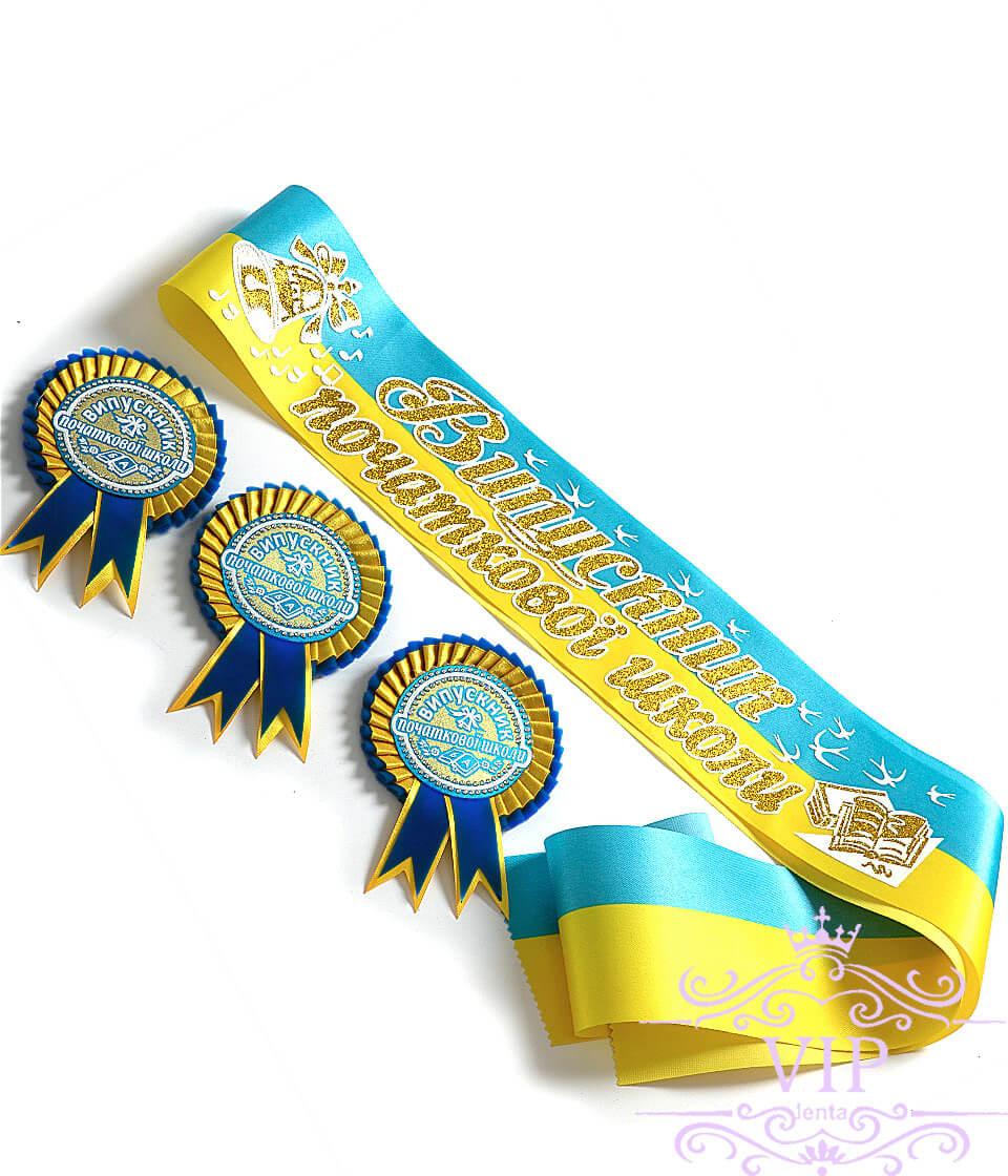 Ленты для начальной школы желто-голубые рельефные  в наборе
