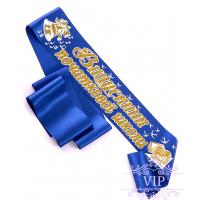 Ленты для начальной школы синие рельефные