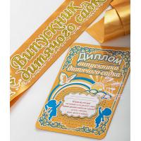 Золотые ленты для выпускников детского сада рельефные