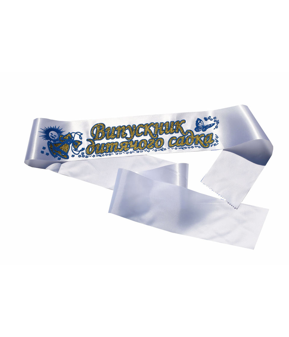 Стрічки випускні для дитячого саду білі з синім рельєфні