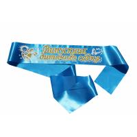 Ленты выпускные для деского сада голубые рельефные