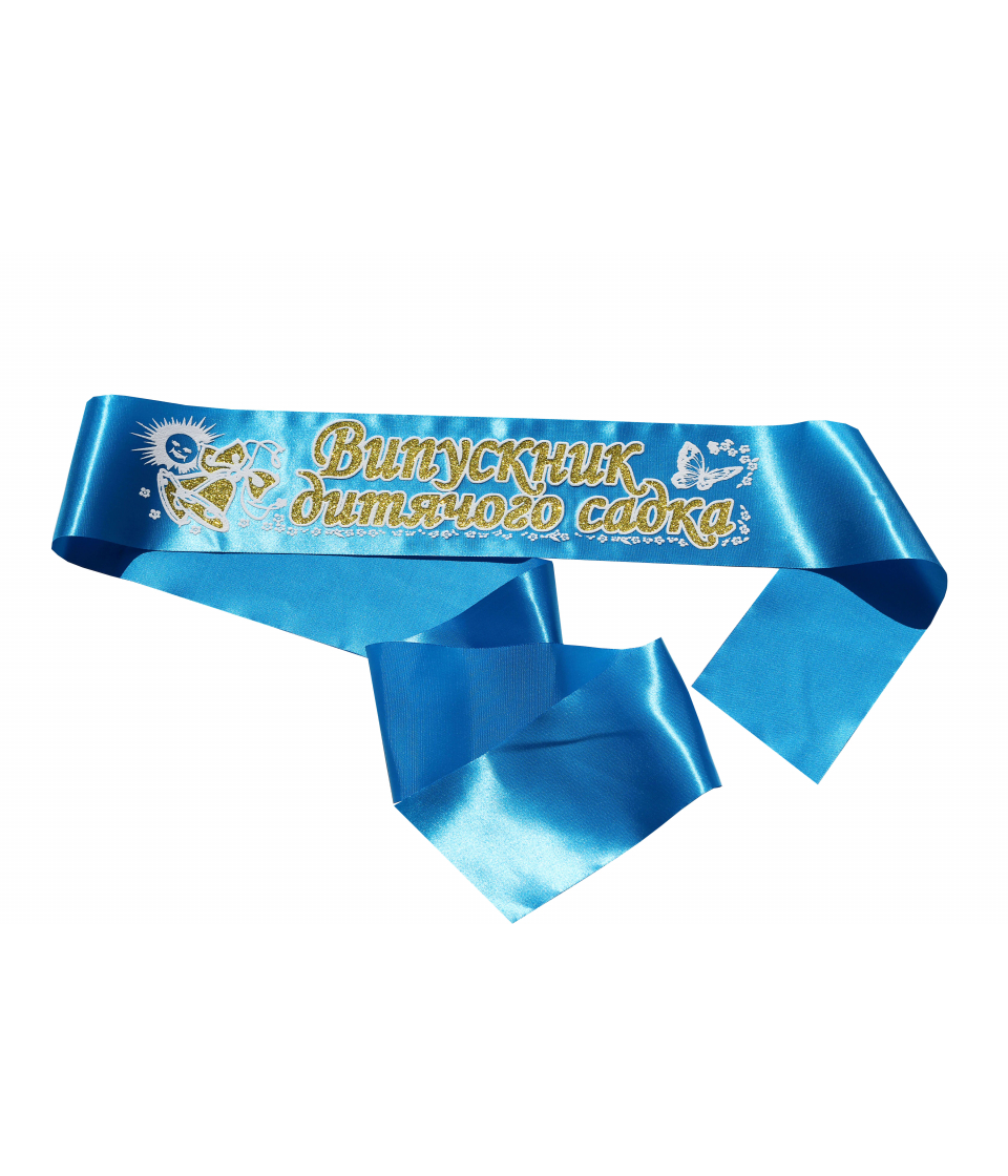 Стрічки випускні для дитячого садка блакитні рельєфні