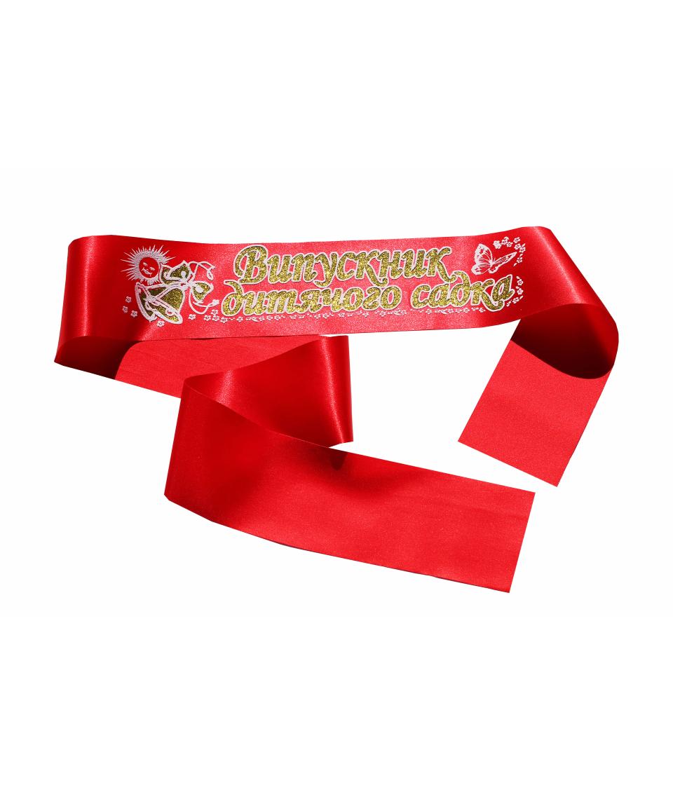 Ленты выпускные для деского сада красные рельефные