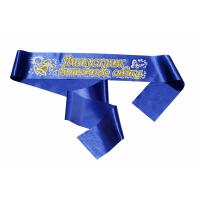 Ленты выпускные для деского сада синие рельефные