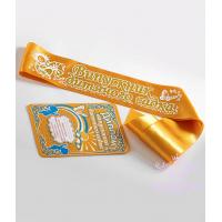 Ленты выпускные для деского сада золотые рельефные с дипломом