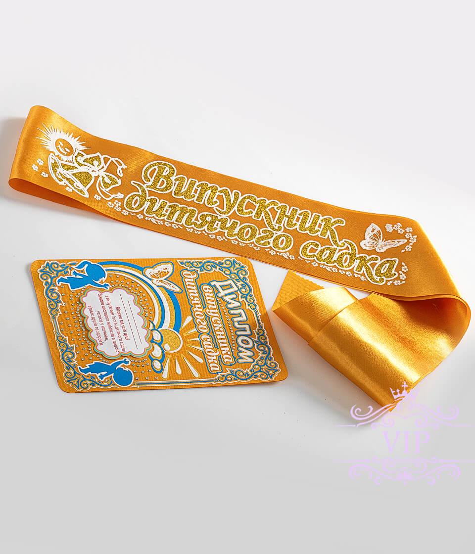Стрічки випускні для дитячого саду золоті рельєфніз дипломом