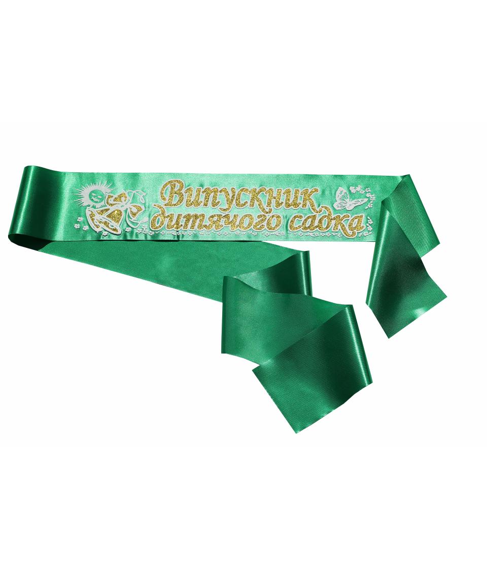 Стрічки випускні для дитячого садка зелені рельєфні