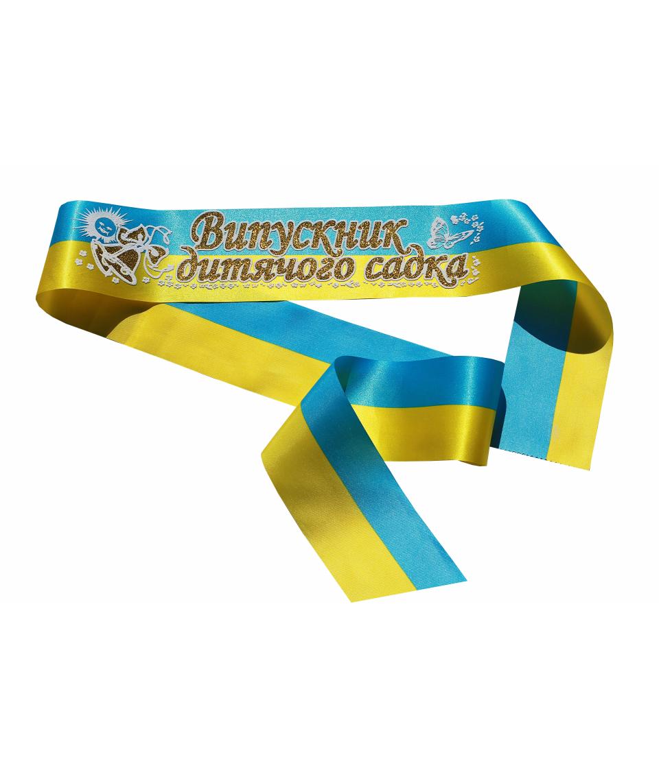 Стрічки випускні для дитячого садка жовто-блакитні рельєфні