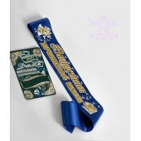 Ленты для начальной школы синие рельефные в наборе с дипломом