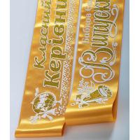 Ленты выпускник на заказ именные золотые рельефные