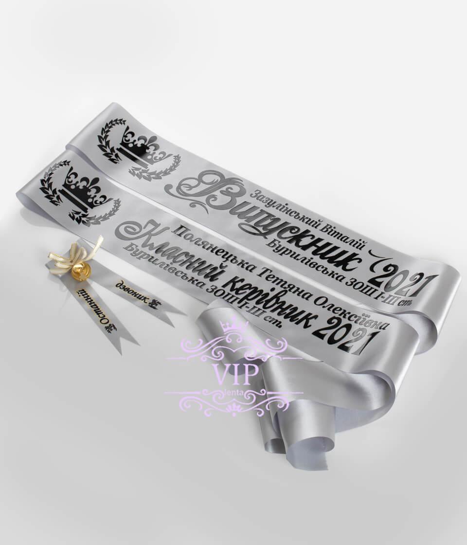 Стрічки на замовлення іменні срібні чорним нанесенням
