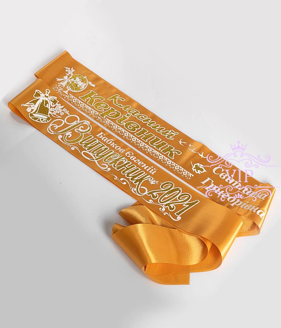 Стрічки на замовлення іменні золоті рельєфні