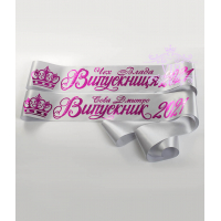 Ленты именные на заказ серебряная фиолетовой фольгой