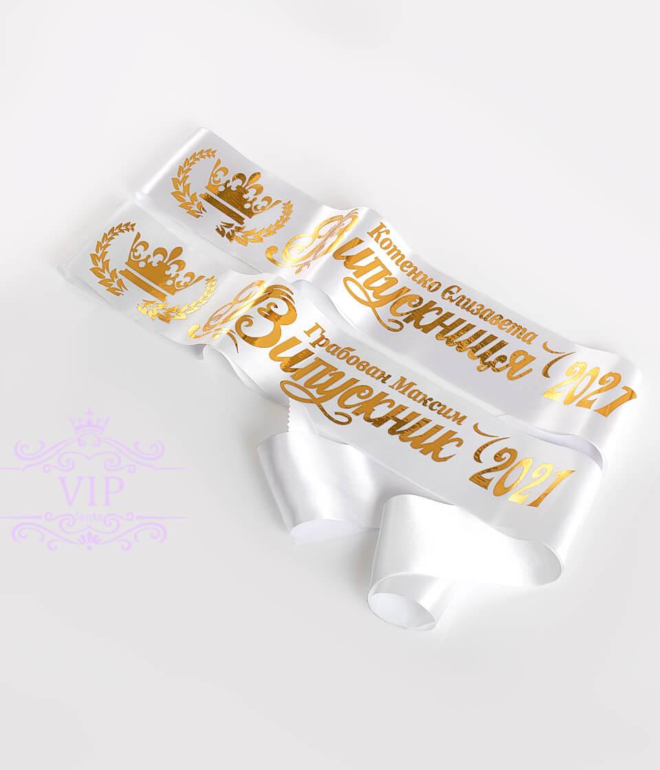 Стрічки на замовлення іменні з золотим нанесенням білі
