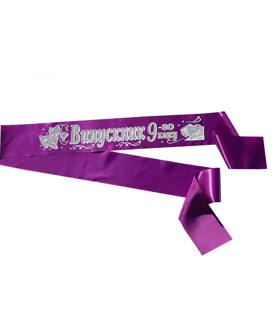 Стрічки випускник 9-го класу фіолетові рельєфні