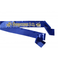 Ленты выпускник 9-го класса синие рельефные
