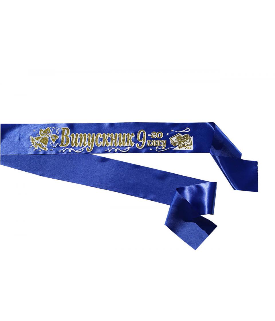 Стрічки випускник 9-го класу сині рельєфні