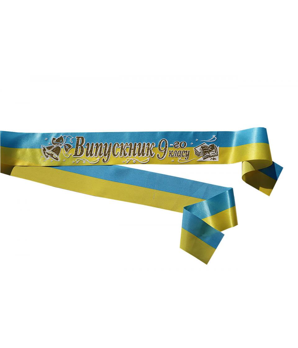 Стрічки випускник 9-го класу жовто-блакитні рельєфні
