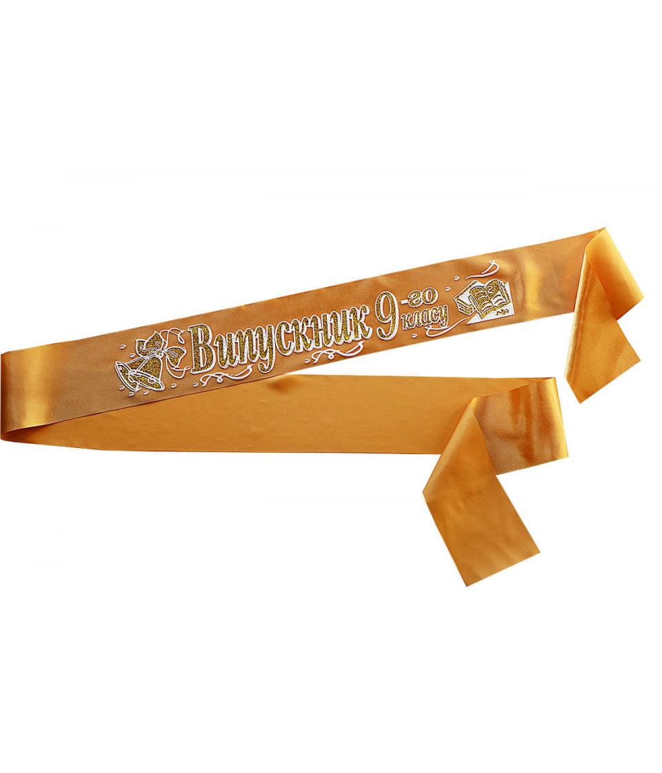 Стрічки випускник 9-го класу золоті рельєфні