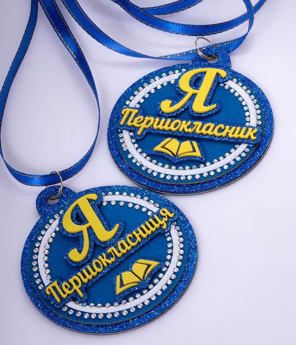 Медаль я першокласник блакитна голографічна
