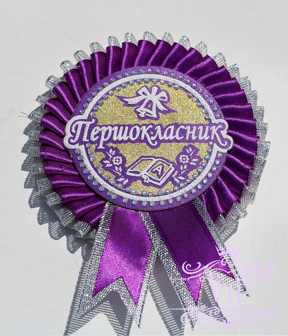 Медаль для першокласників фіолетова з сріблом