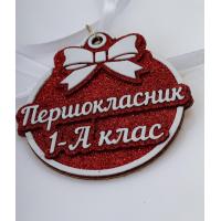 Голографическая медаль первоклассник с классом красная