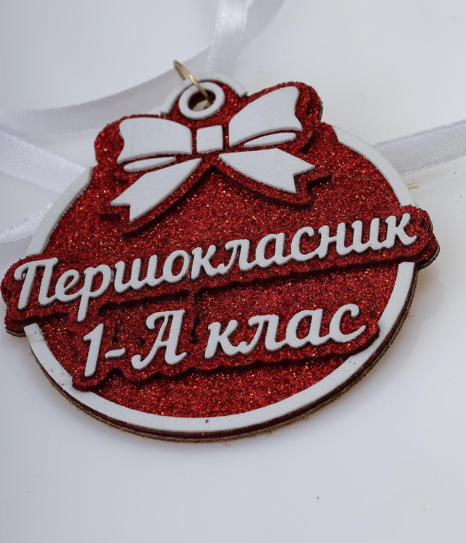 Голографічна срібна медаль першокласника з класом червона