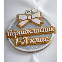 Медали голографические первоклассникам с классом серебряные